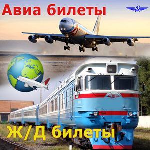 Авиа- и ж/д билеты Каневской