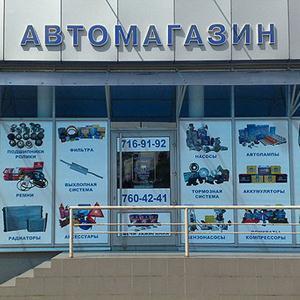 Автомагазины Каневской