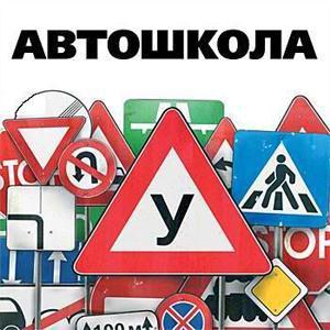 Автошколы Каневской