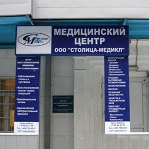 Медицинские центры Каневской