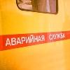 Аварийные службы в Каневской