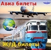 Авиа- и ж/д билеты в Каневской