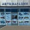 Автомагазины в Каневской