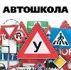 Автошколы в Каневской