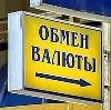 Обмен валют в Каневской