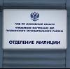 Отделения полиции в Каневской