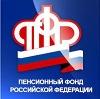 Пенсионные фонды в Каневской