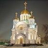 Религиозные учреждения в Каневской